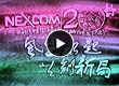 NEXCOM 20: Seize the Day and Make It Ours